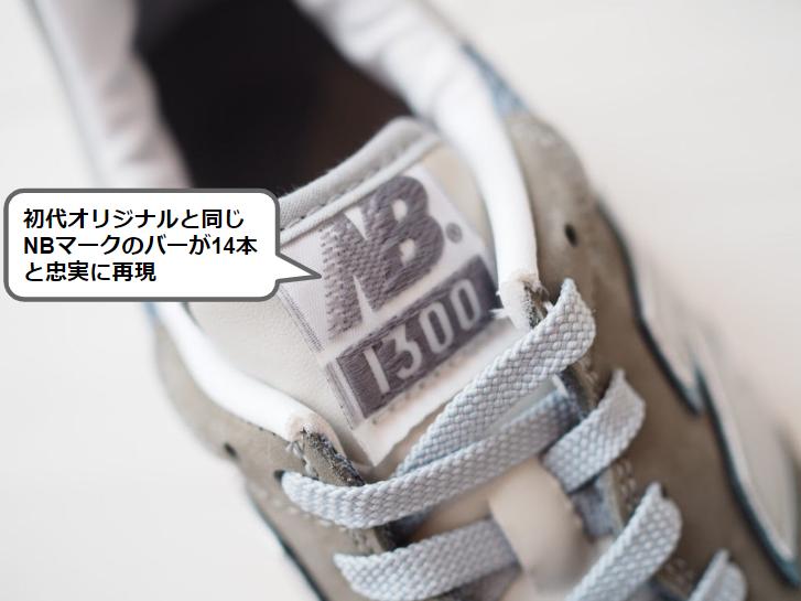 New Balance M1300 JP3
