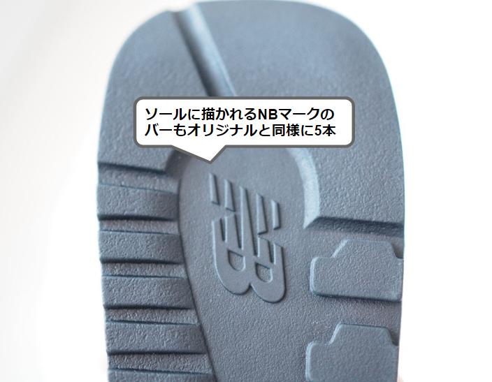 Alden Style : New Balance M1300 JP3